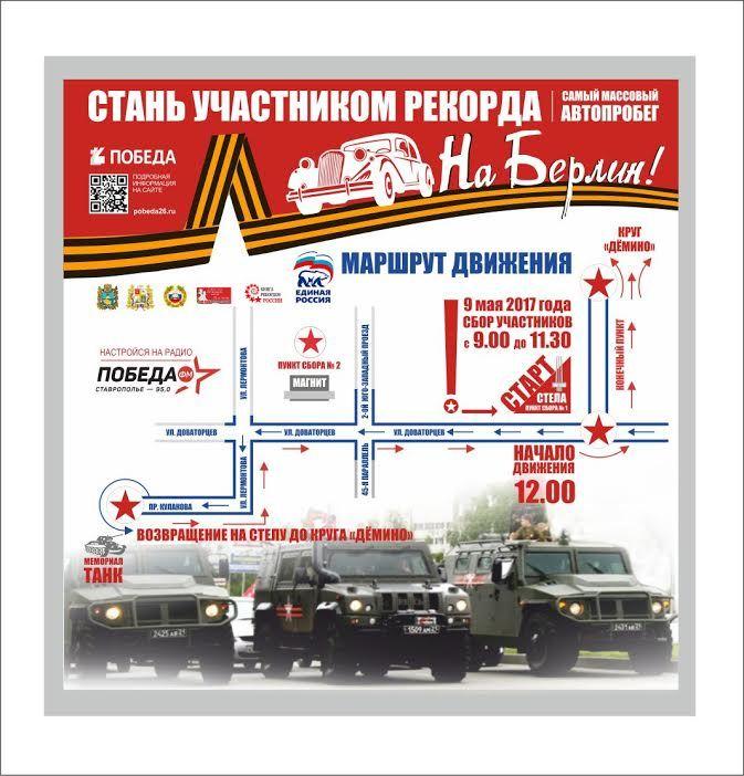 ОтСтелы допроспекта Кулакова 9Мая вСтаврополе пройдёт рекордный автопробег