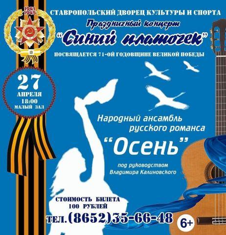 В Ставрополе состоится праздничная концертная программа «Синий Платочек»