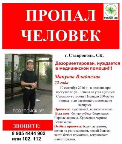 В Ставрополе по факту безвестного исчезновения ВладиславаМанукова возбуждено уголовное дело