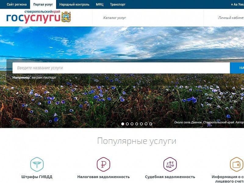 Электронная запись вшколы идетсады заработает наСтаврополье вначале весны