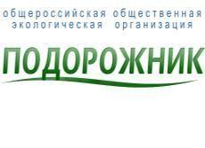 Экологи требуют ввести в Ставрополе прямое президентское правление