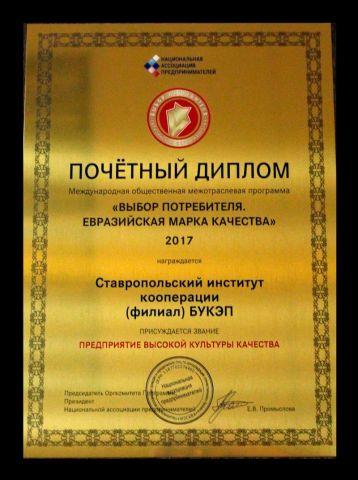 Ставропольский институт кооперации стал лучшим бизнес-проектом и обладателем международного сертификата