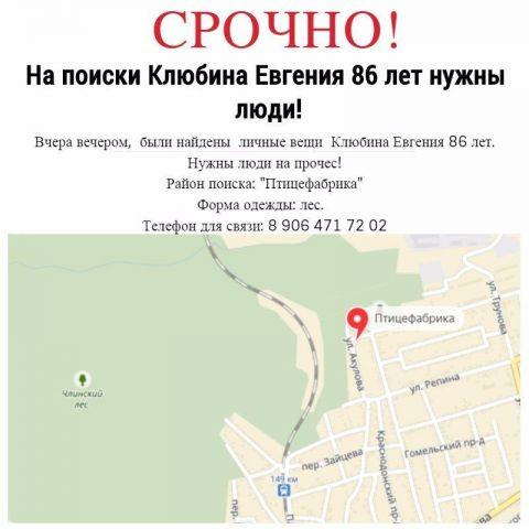 Для поисков пропавшего в Ставрополе пенсионера срочно нужны добровольцы