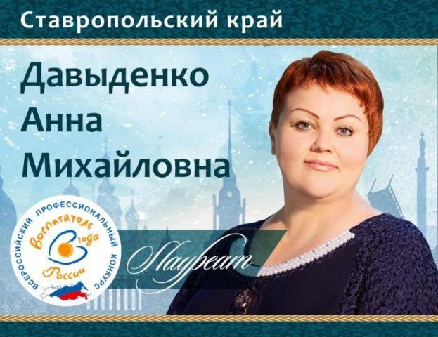 Педагог из Ставрополя стала лауреатом конкурса «Воспитатель года России»
