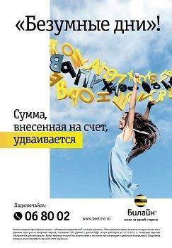 «Билайн» объявляет «Безумные дни» в Ставропольском крае