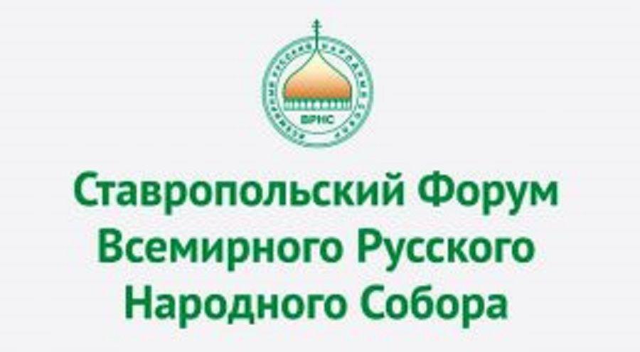 В Ставрополе 29 ноября откроется V Ставропольский форум Всемирного русского народного собора
