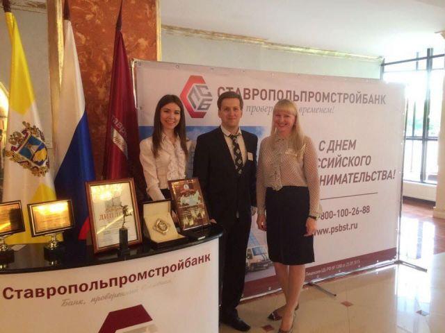 Ставропольпромстройбанк выступил партнёром праздника ко Дню российского предпринимательства