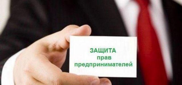 В Ставрополе открылось «Бюро по защите прав предпринимателей»