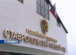 Суд над двенадцатью боевиками начался в Пятигорске