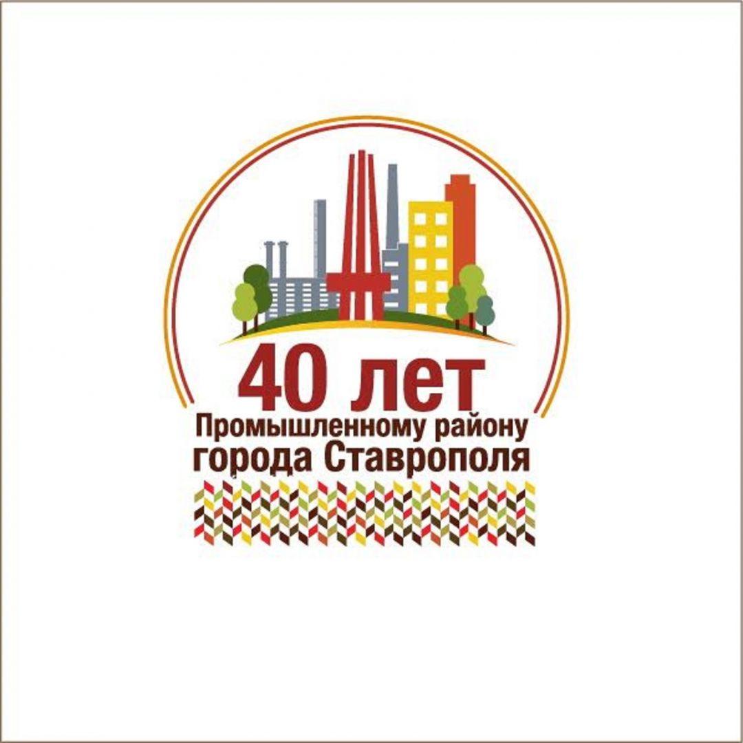 Ставропольцев приглашают на празднование 40-летия Промышленного района города