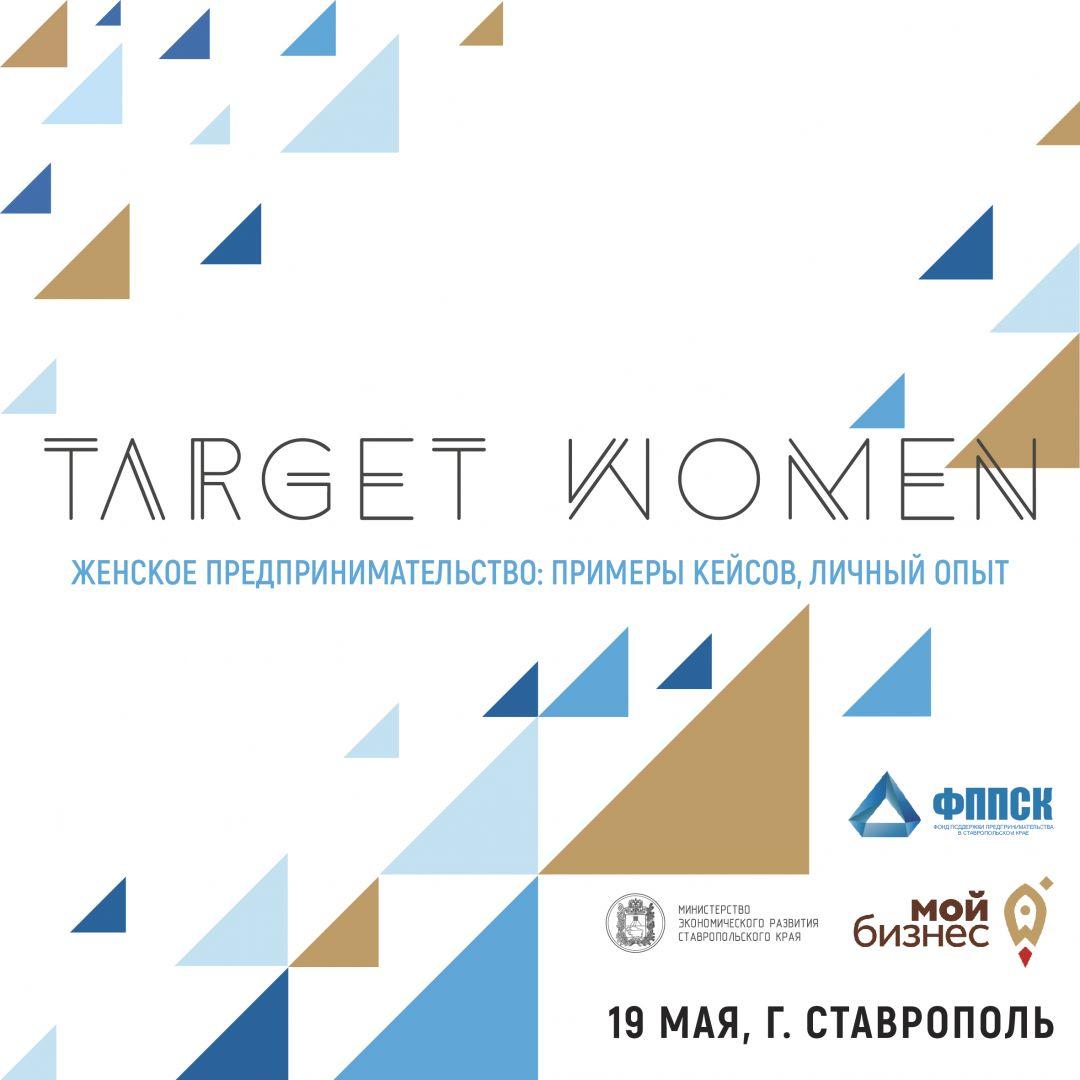 В Ставрополе 19 мая пройдёт конференция для женщин-предпринимателей «TARGET WOMEN»
