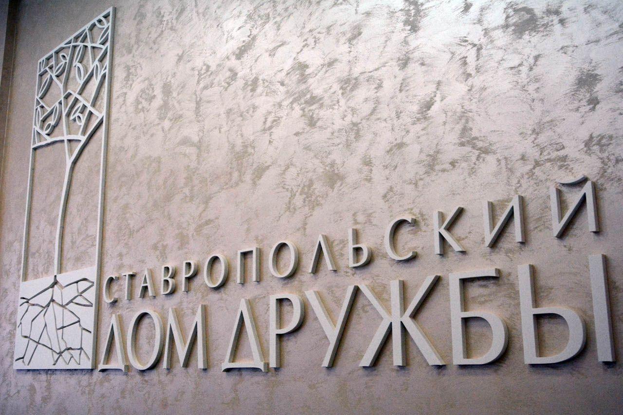 В Ставропольском Доме дружбы обсудили реализацию проекта «Россия — страна равных возможностей»