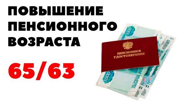 В Ставрополе пройдут два митинга против повышения пенсионного возраста
