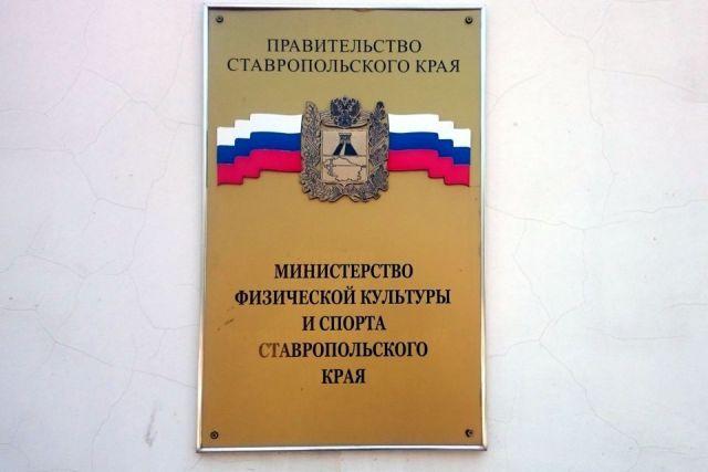 Создан общественный совет при Минспорта Ставропольского края
