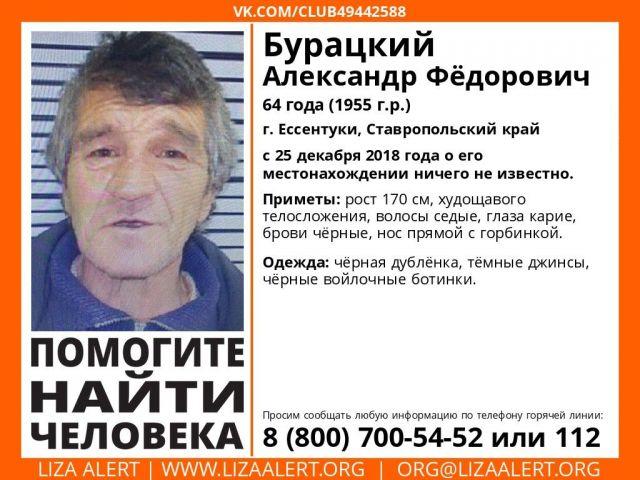 В Ессентуках пропал 64-летний Александр Бурацкий
