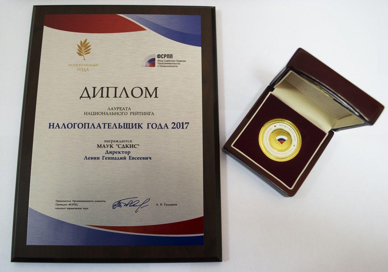 Ставропольский Дворец культуры и спорта стал лауреатом национального рейтинга «Налогоплательщик года 2017»