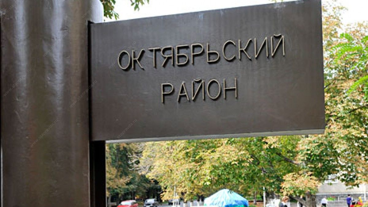 В Ставрополе 56-й день рождения отмечает Октябрьский район