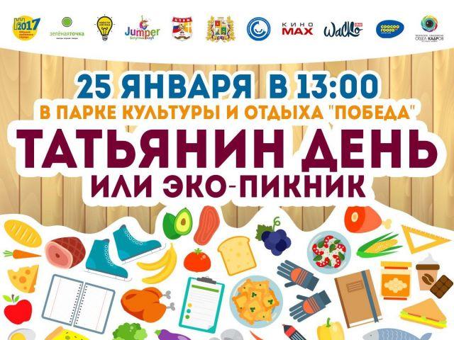 В Ставрополе 25 января состоится массовое студенческое гуляние «Татьянин день или ЭКО-пикник!»
