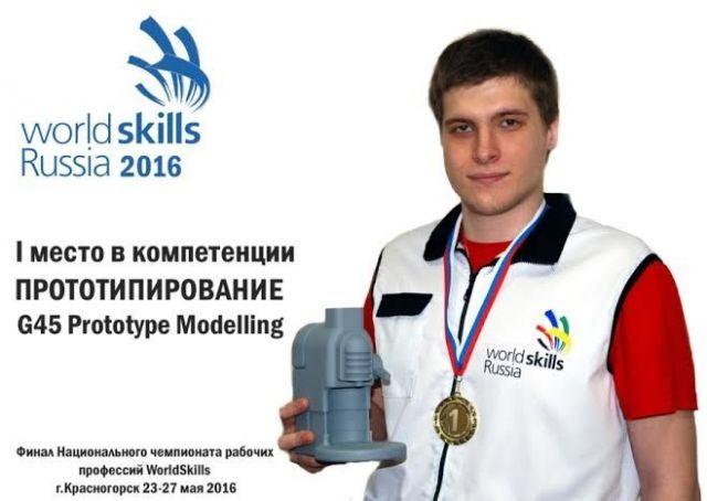 Ставрополец получил золотую медаль Национального чемпионата рабочих специальностей