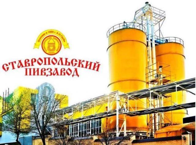 Жителей Ставрополя приглашают на экскурсию по пивоваренному заводу