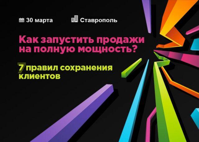 В Ставрополе 30 марта пройдёт бесплатный семинар «Как запустить продажи на полную мощность? 7 правил сохранения клиентов»