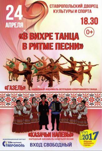 В Ставрополе 24 апреля пройдёт концерт «В вихре танца, в ритме песни»