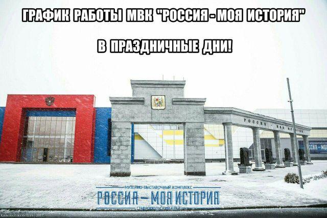 В Ставрополе в новогодние праздники изменится график работы музея «Россия — Моя история»