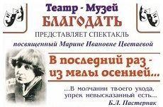 В Кисловодске подготовили спектакль к 120-летию Марины Цветаевой
