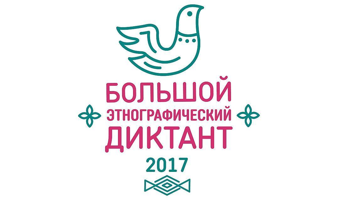 «Большой этнографический диктант» написали неменее  5 тыс.  крымчан