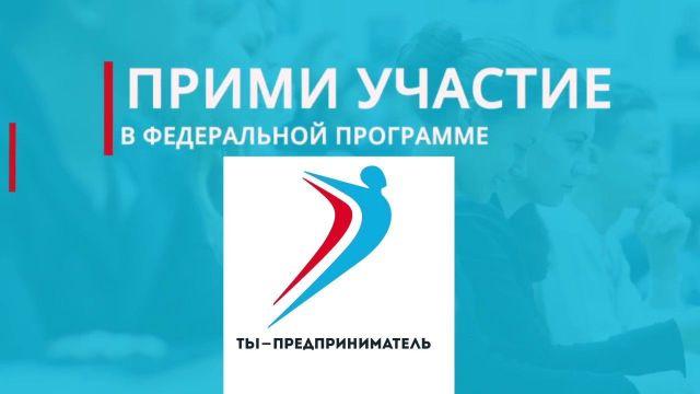Администрация Ставрополя приглашает молодых предпринимателей на учёбу