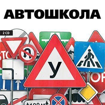 На Ставрополье планируют открыть ассоциацию автошкол