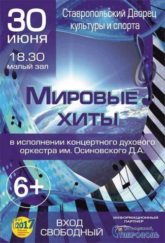 Ставропольцев ждёт концертная программа «Мировые хиты»