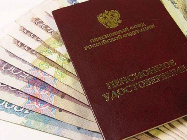 В Госдуме посоветовали жителям России самим заработать на старость