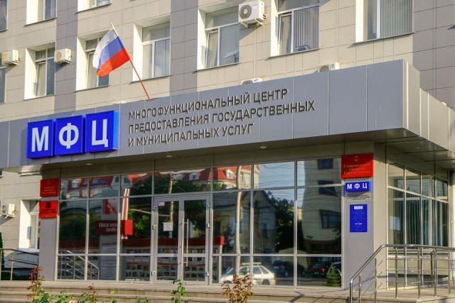 В МФЦ Ставрополя появятся новые услуги