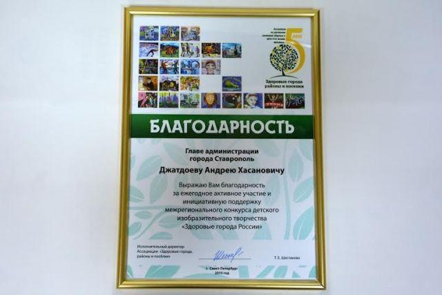 Ставрополь отметили наградой проекта «Здоровые города»