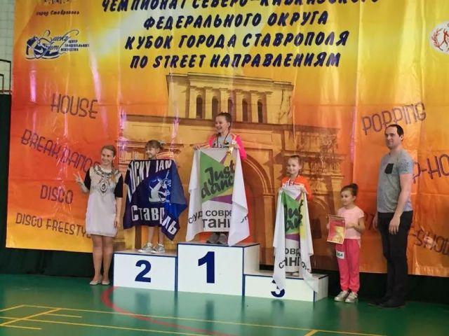 Танцоры студии современного танца «Джаст Дэнс» стали чемпионами СКФО