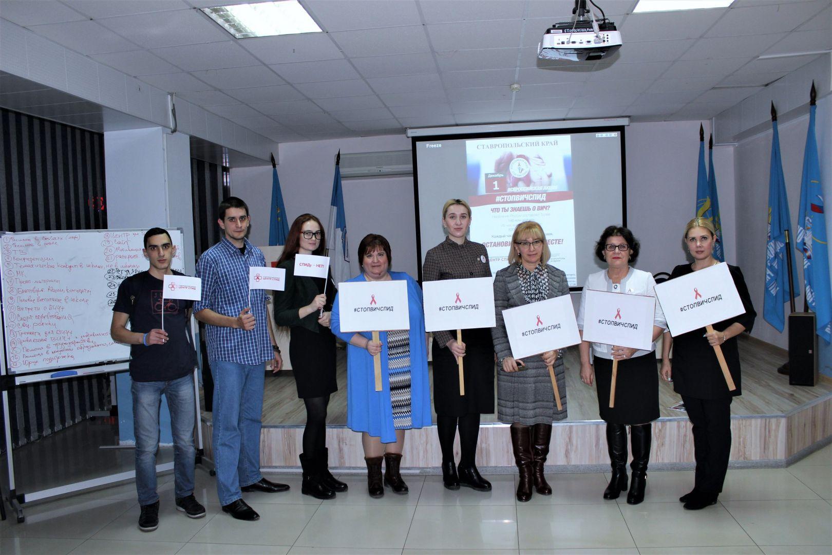 Акция «Стоп ВИЧ/СПИД» прошла в Ставропольском крае