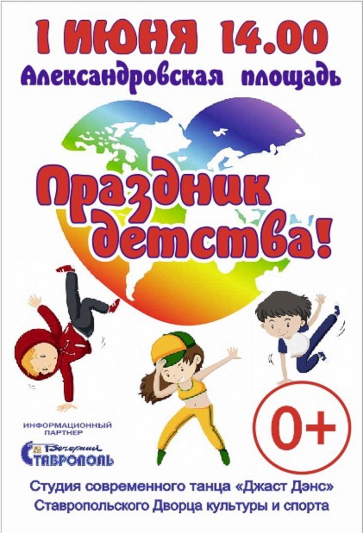 Ставропольскую детвору ждёт яркий праздник детства на Александровской площади