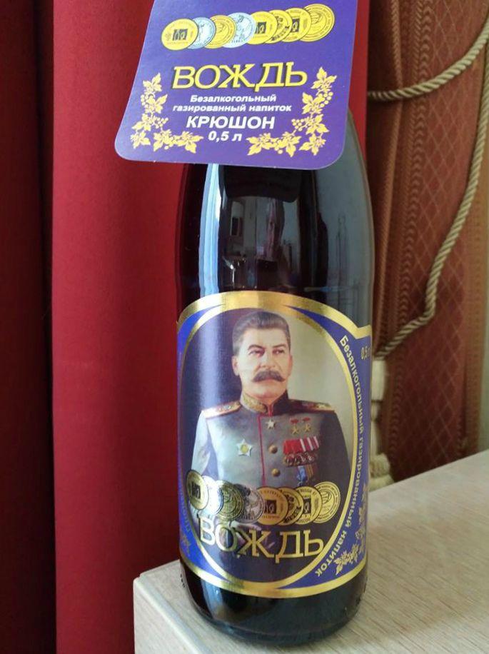 На Ставрополье продают лимонад с портретом Сталина на этикетке
