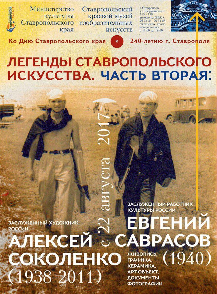 Выставка «Легенды ставропольского искусства. Часть вторая» открывается в краевом центре