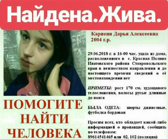 На Ставрополье нашли девочку, которую искали почти неделю
