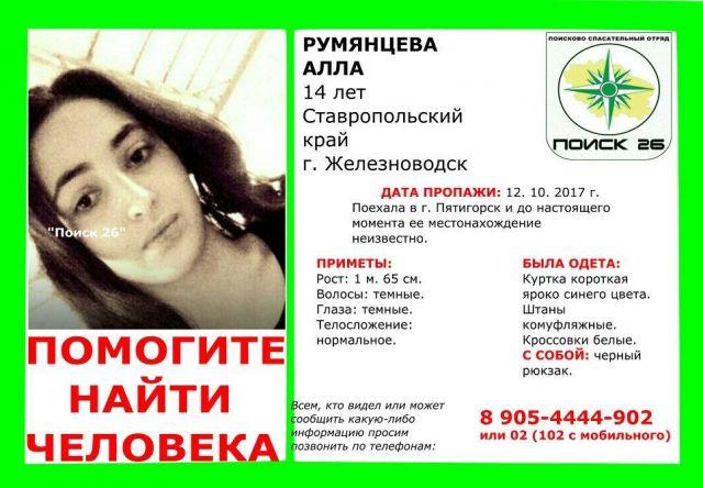 На Кавминводах пропала 14-летняя девочка
