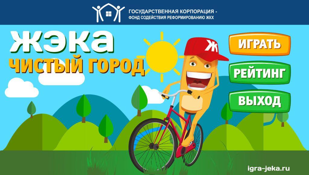 Ставропольские школьники освоят азы мусорной реформы при помощи компьютерной игры