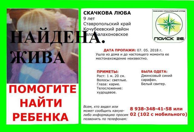 Найдена пропавшая на Ставрополье девятилетняя девочка