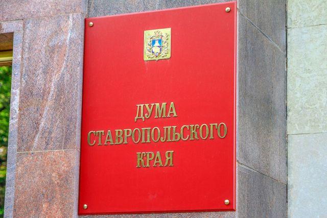 Бюджетные корректировки и расширение границ Ставрополя одобрили депутаты на заседании краевой Думы