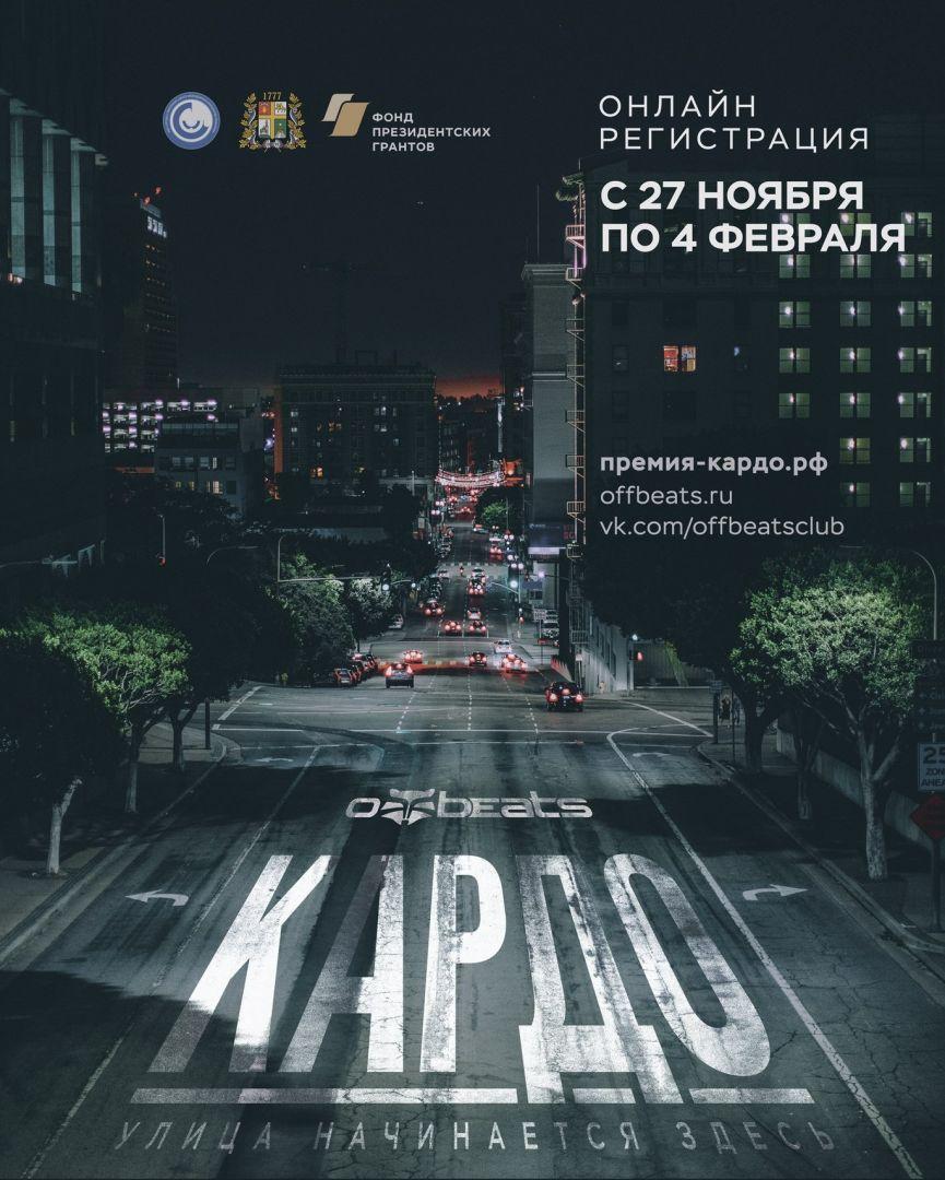 Первая всероссийский премия за развитие уличного спорта и искусства пройдёт в Ставрополе