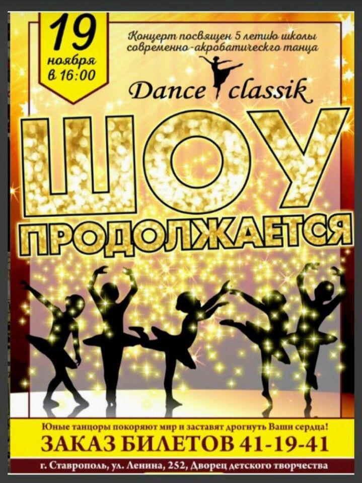 Одна из лучших танцевальных школ Ставрополья отпразднует пятилетний юбилей