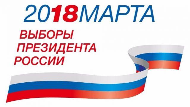 На Ставрополье началось голосование на выборах президента