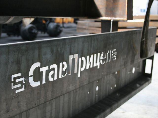 Минпром края: Завод «СтавПрицеп» увеличит объём отгрузки в 2,5 раза