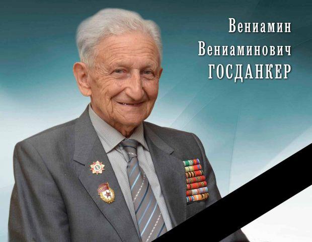 В Ставрополе пройдёт гражданская панихида по Вениамину Госданкеру